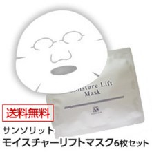 sunsorit-liftmask-2